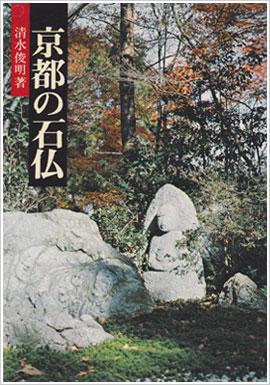 京都の石仏 表紙