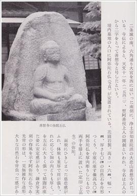 京都の石仏