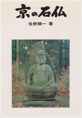 京の石仏 表紙