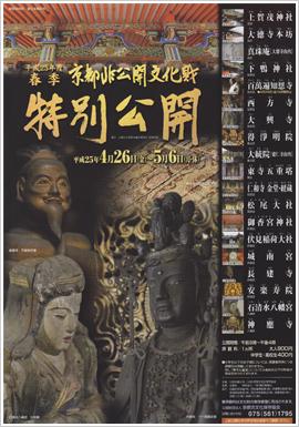 春の京都非公開文化財「特別公開」