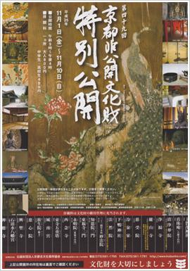 第49回 京都非公開文化財「特別公開」