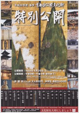 平成26年度 春季 京都非公開文化財