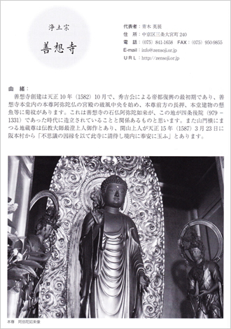 善想寺の紹介紙面
