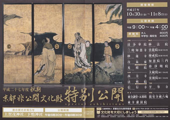 平成27年度 秋期 京都非公開文化財「特別公開」案内