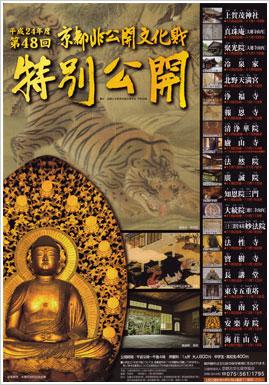 第48回 京都非公開文化財 特別公開