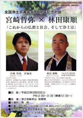知恩院での宮崎哲弥氏・林田康順住職の対談