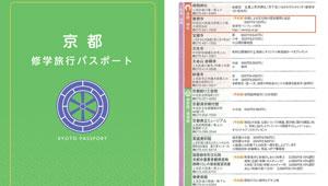 メディア事例『京都修学旅行パスポート』に掲載