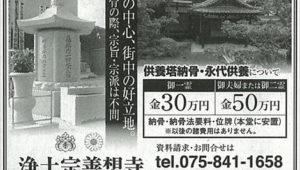 メディア事例『自衛隊家族会発行 おやばと 2017年8月15日号』に掲載