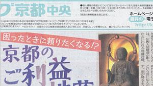 メディア事例『リビング京都 中央版に掲載 2013年8月24日発行』に掲載