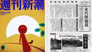 メディア事例『新潮社発行 週刊新潮 2009年9月24日号』に掲載