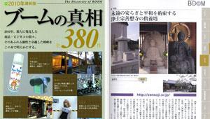 メディア事例『ミスター・パートナー発行 2010年度版 ブームの真相 2010年1月25日初版』に掲載