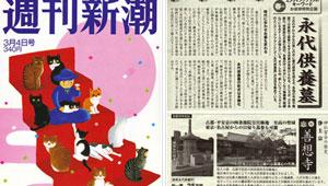 メディア事例『新潮社発行 週刊新潮 2010年3月4日号』に掲載