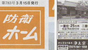 メディア事例『防衛ホーム新聞社発行 防衛ホーム 2010年3月15日号』に掲載