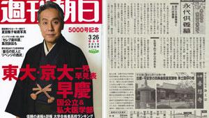 メディア事例『朝日新聞出版発行 週刊朝日 2010年3月26日号』に掲載