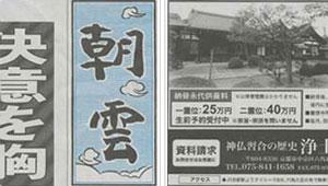 メディア事例『朝雲新聞社発行 朝雲 2010年4月8日号 4月29日号 6月24日号』に掲載