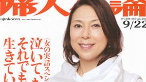 メディア事例『中央公論新社発行 婦人公論 2010年9月22日号』に掲載