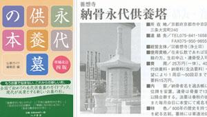 メディア事例『六月書房発行 永代供養墓の本 増補改訂四版』に掲載