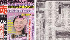 メディア事例『主婦と生活社発行 週刊女性 2012年2月28日号』に掲載