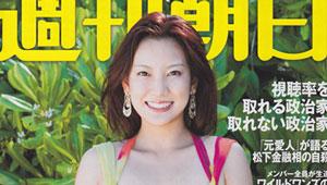 メディア事例『朝日新聞出版発行 週刊朝日 2012年9月18日号』に掲載