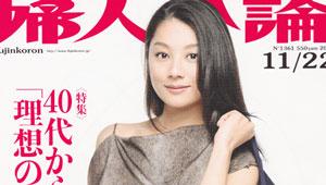 メディア事例『中央公論新社発行 婦人公論 2012年11月22日号』に掲載