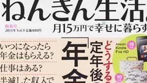 メディア事例『主婦と生活社発行 ねんきん生活 2013年4月15日号』に掲載