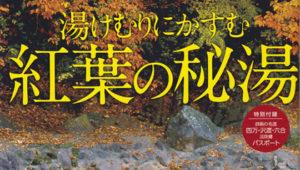 メディア掲載事例 『旅行読売10月号』に掲載