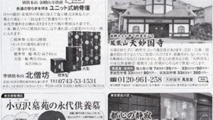 メディア掲載事例 『中央公論新社発行 婦人公論 2015年11月10日号』に掲載