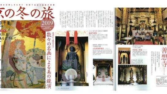 2019年1月10日~特別拝観と『京の冬の旅2019』掲載のお知らせ
