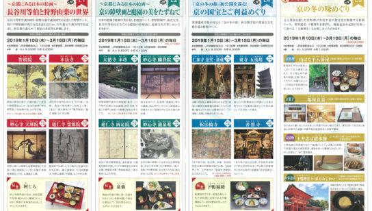 『京の冬の旅』定期観光バス特別コースに善想寺が紹介されました